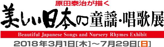 美しい日本の童謡・唱歌展