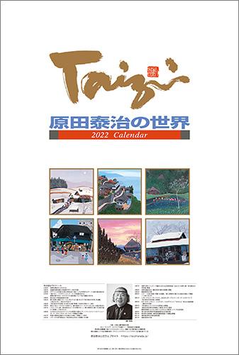 田泰治カレンダー2022表紙